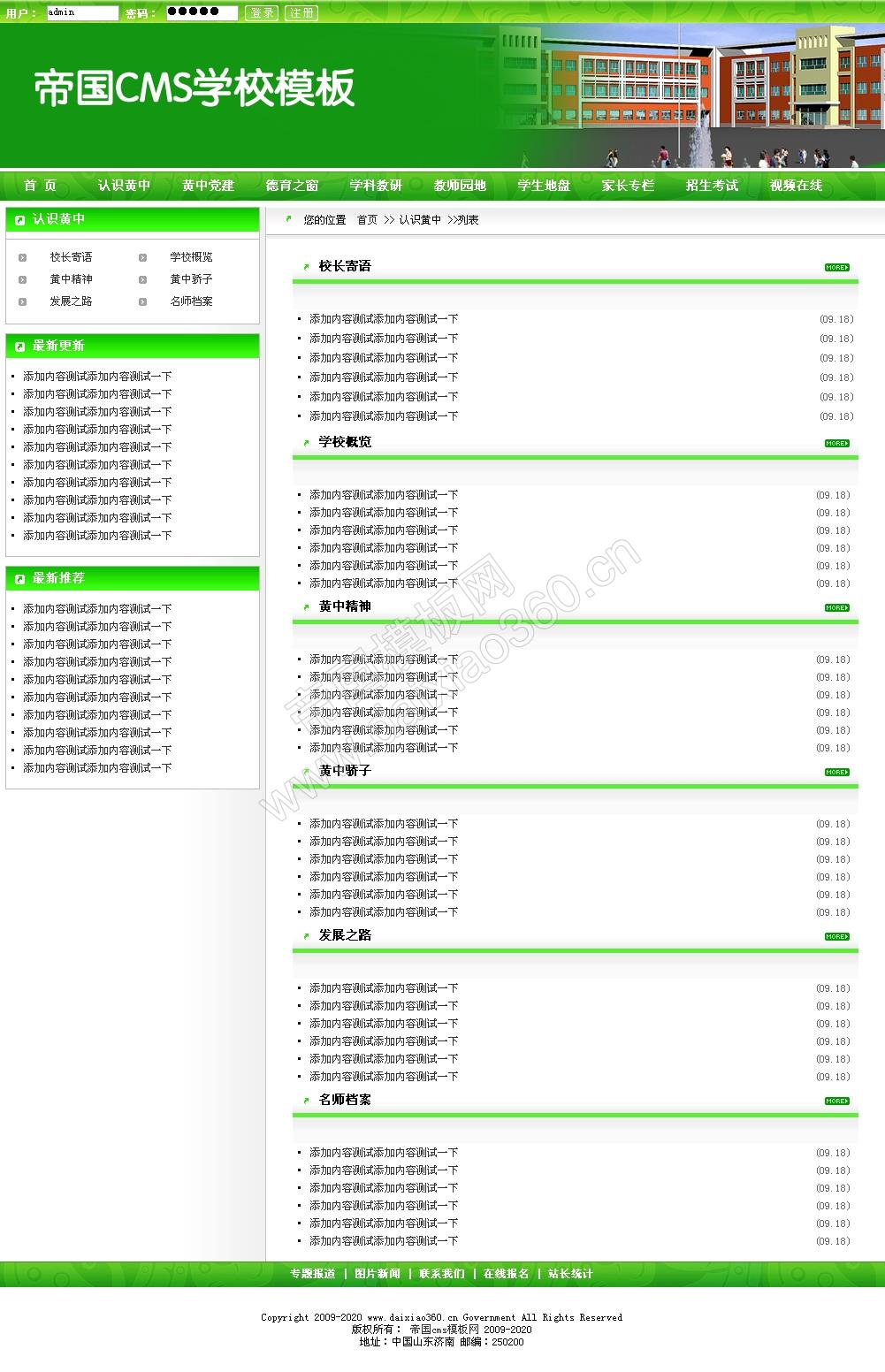 帝国学校模板帝国cms绿色学校网站程序模板_频道页