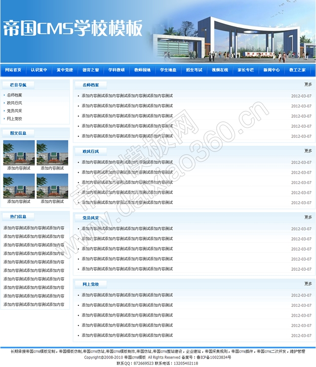 学校网站源码帝国cms学校网站模板_封面