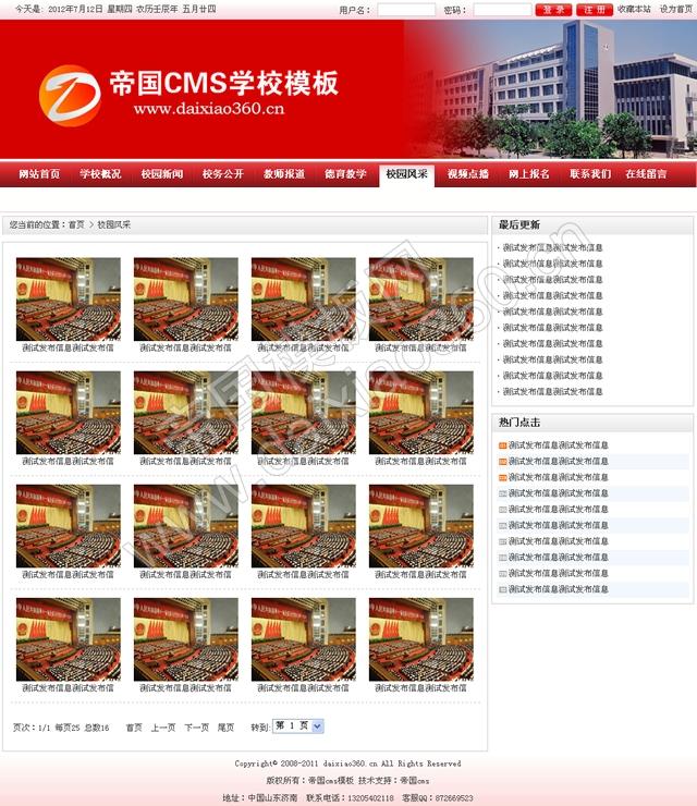 帝国cms红色学校网站程序模板_图片列表