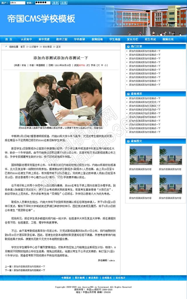 又一款蓝色帝国cms学校模板_内容页