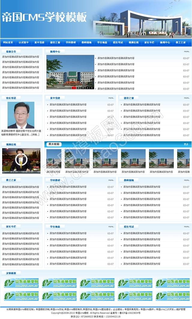 学校网站源码帝国cms学校网站模板_首页