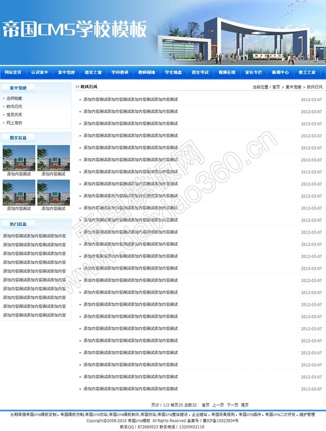 学校网站源码帝国cms学校网站模板_文章列表
