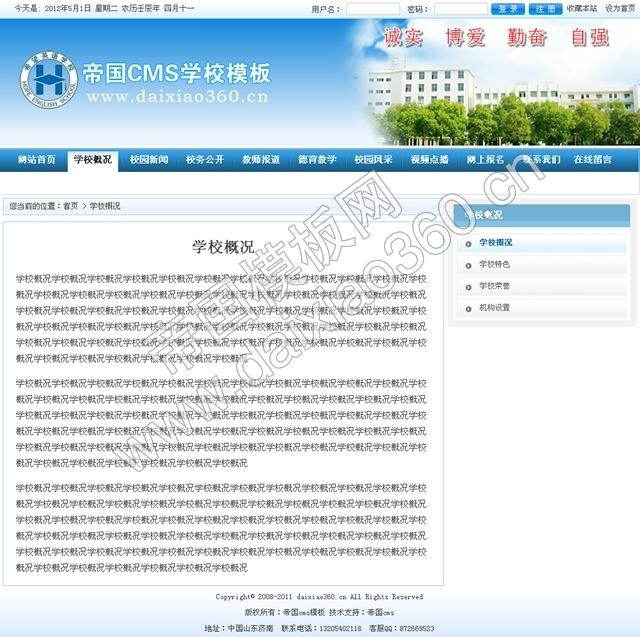 帝国cms蓝色学校模板_单页