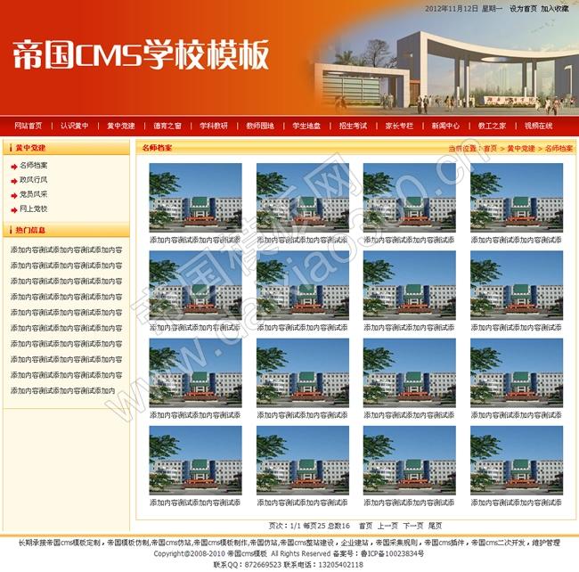 帝国cms红色学校网站模板学校网站源码_图片模板