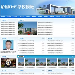 学校网站源码帝国cms学校网站模板