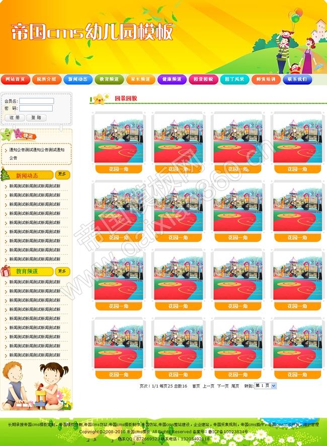 帝国cms幼儿园学校网站模板_图片列表