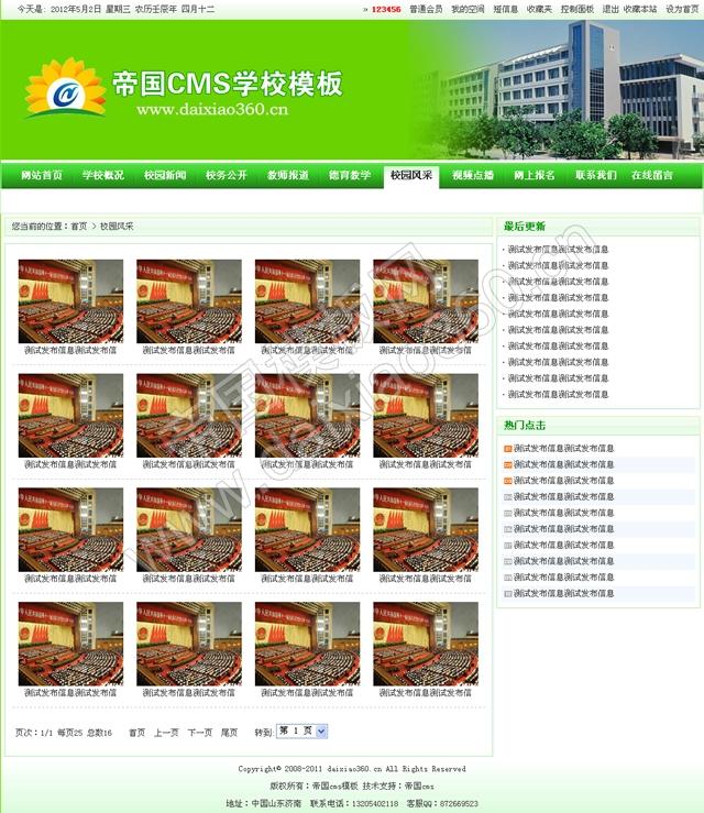 帝国cms绿色学校网站程序模板_图片列表页