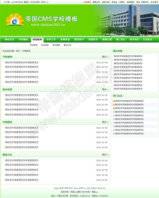 帝国cms绿色学校网站程序模板_频道页