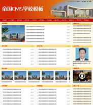 帝国cms红色学校网站模板学校网站源码