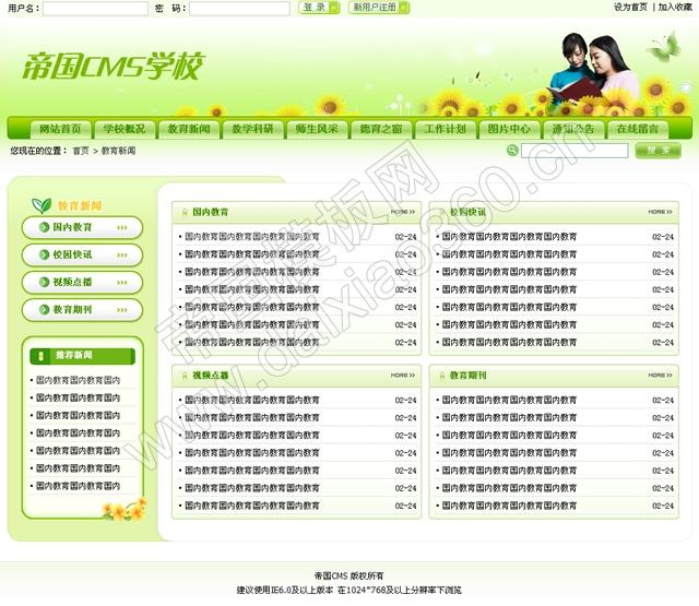 帝国cms绿色学校网站程序源码模板_文章频道页