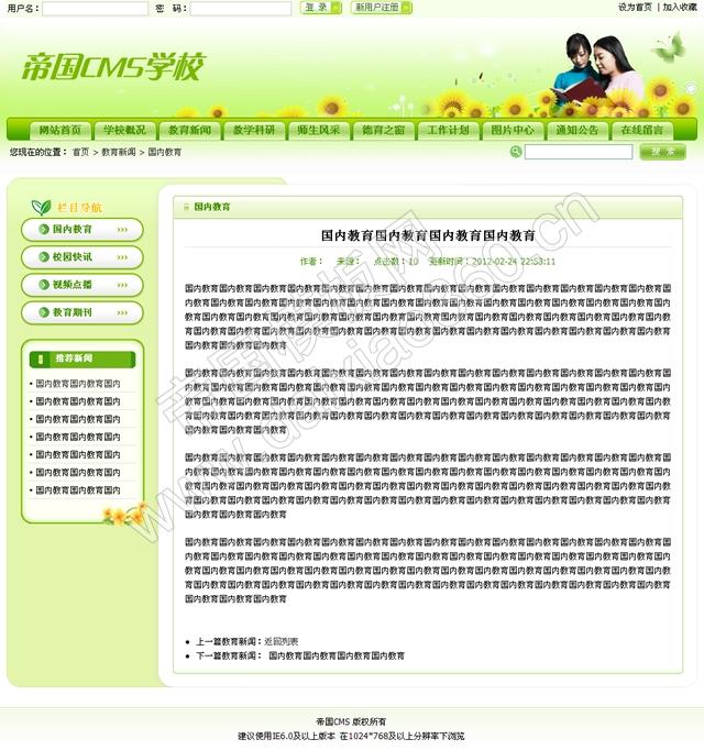帝国cms绿色学校网站程序源码模板_内容页