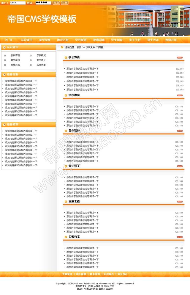 帝国cms橙色学校网站模板_频道页
