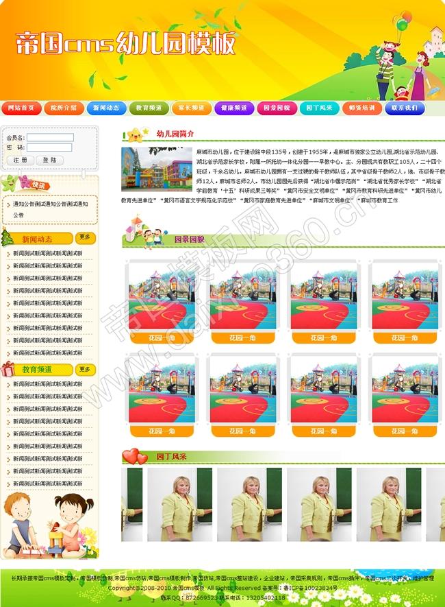 帝国cms幼儿园学校网站模板_首页
