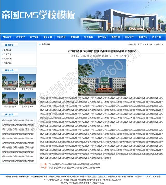 学校网站源码帝国cms学校网站模板_内容页