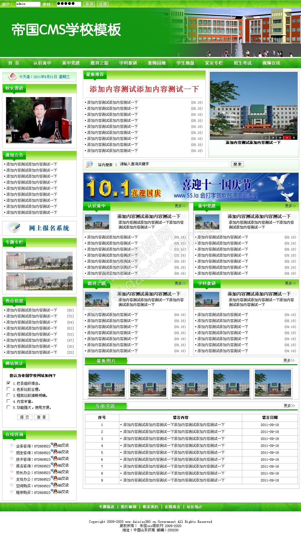 帝国学校模板帝国cms绿色学校网站程序模板_首页