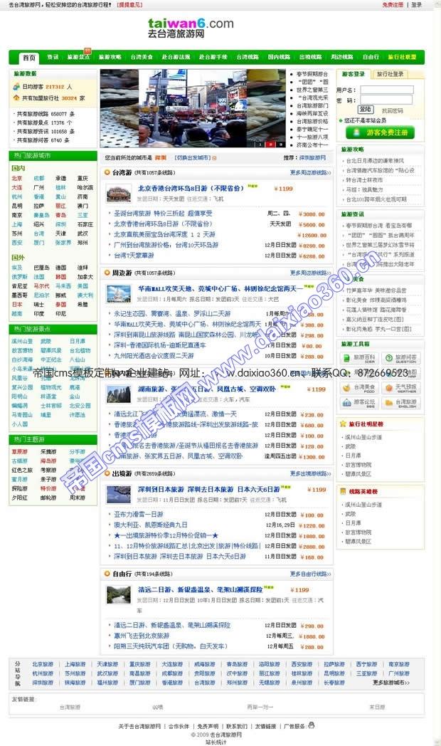 帝国cms台湾旅游网提供下载