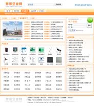 帝国模板小型商务网