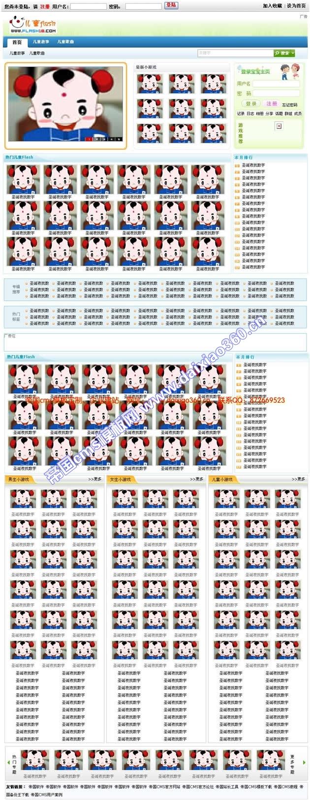 适合做儿童flash的<a href=http://www.daixiao360.cn/ target=_blank class=infotextkey>帝国cms模板</a>