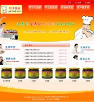 帝国cms食品模板
