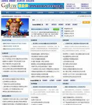 贵港律师网帝国 cms模板