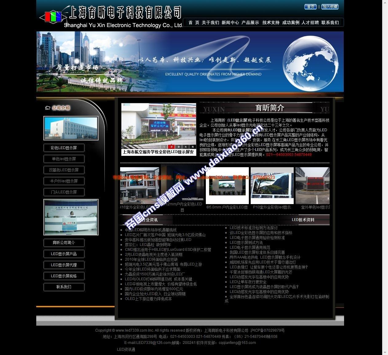 提供一个黑色电子企业网站全站模板