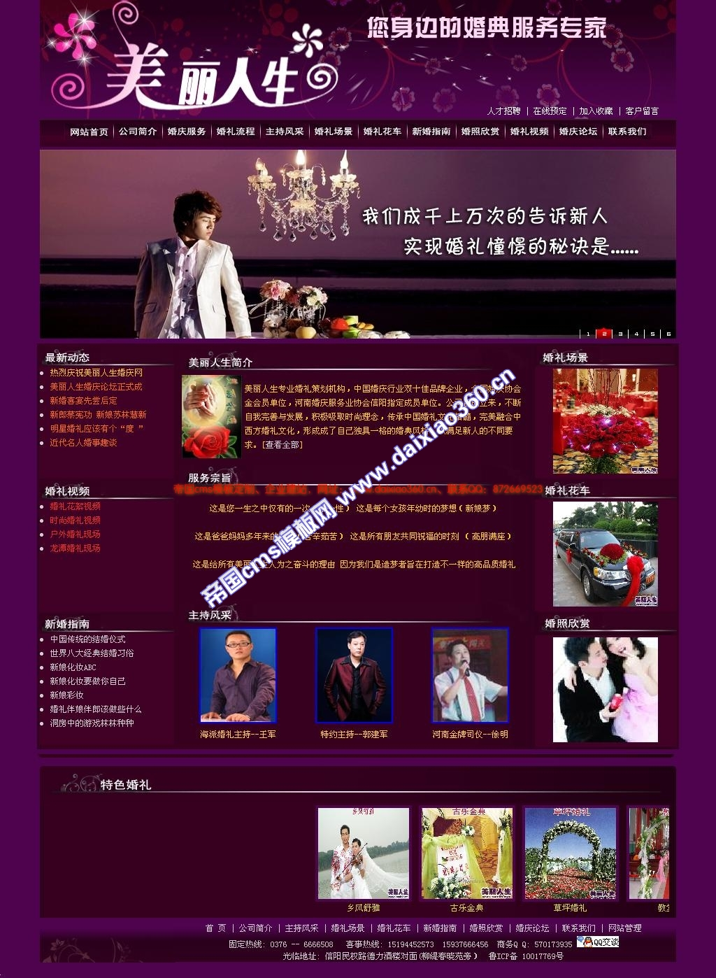 帝国cms婚纱摄影网站模板