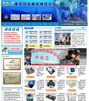 蓝色电脑学校帝国cms模板