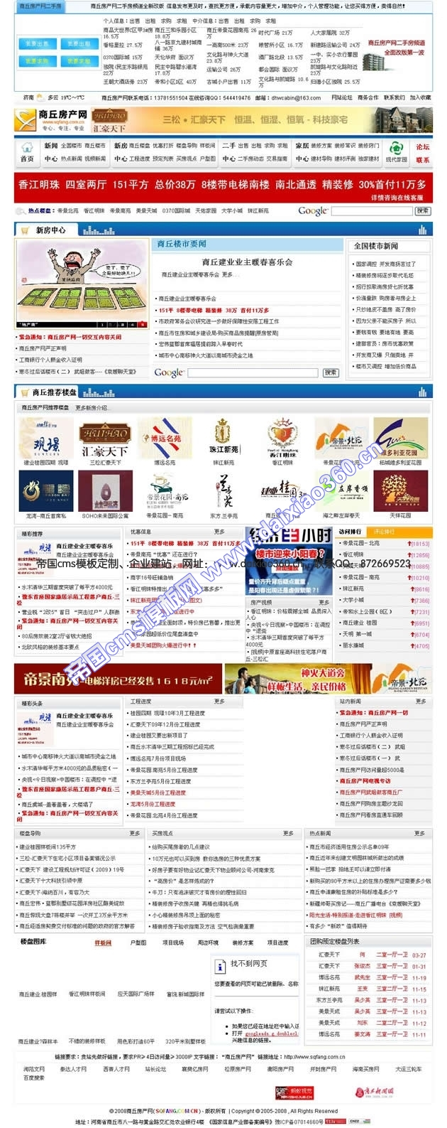 商丘房产网模板提供下载