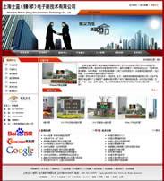 帝国漂亮大气红色企业网站