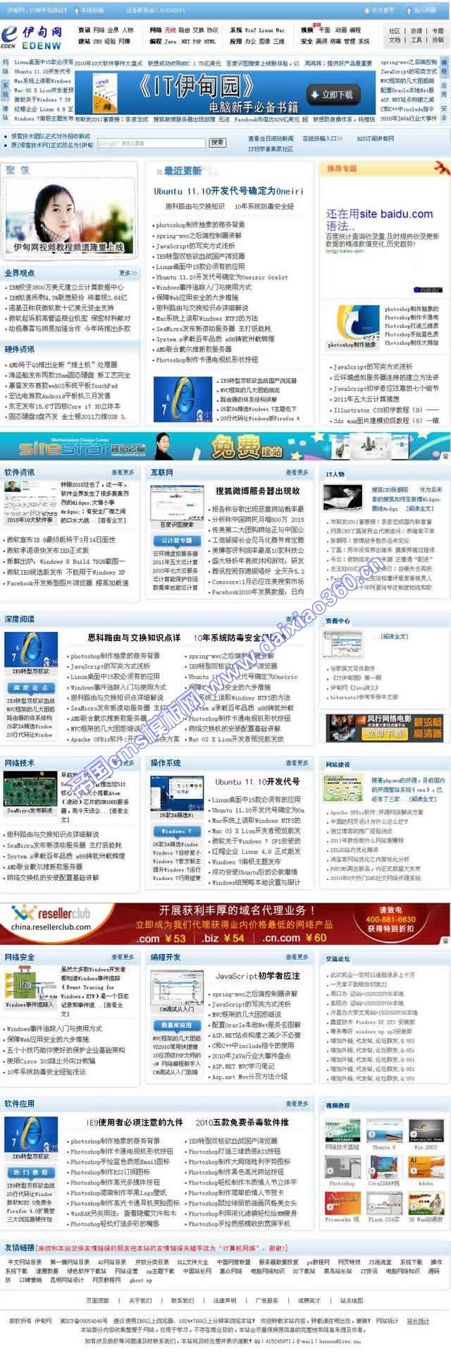 帝国cms资讯类模板