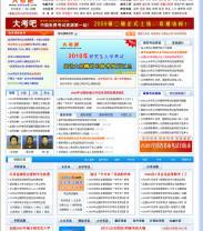 帝国CMS考试资源模板