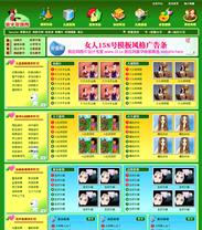 帝国cms儿童儿歌幼教育儿亲子资源网站源码程序