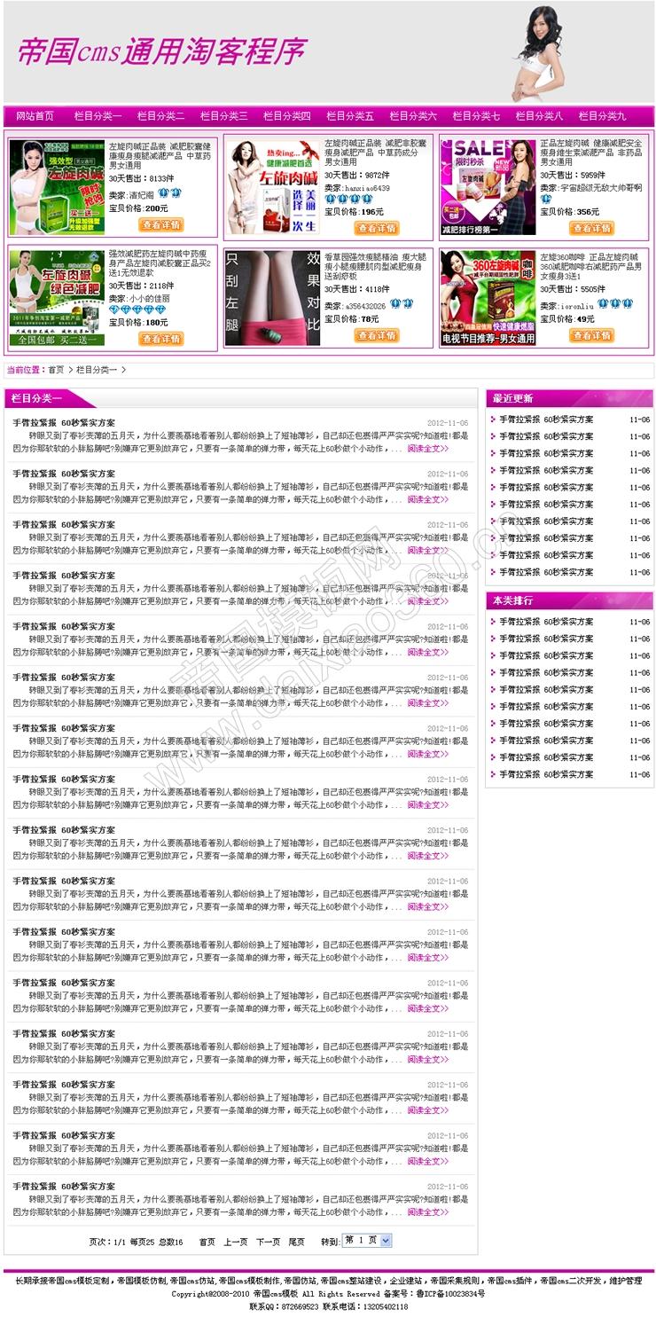 帝国cms紫色版最新淘宝客程序加文章发布系统_列表页