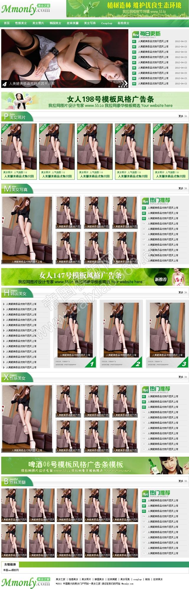 帝国cms美女图片模板之绿色大气_首页