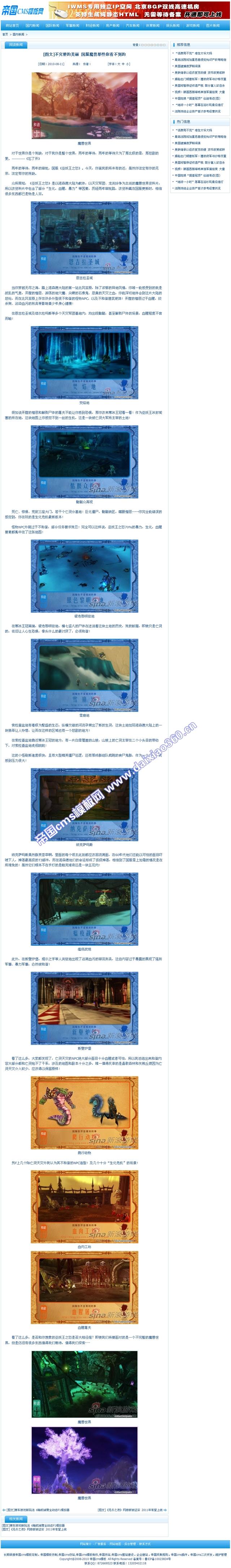 帝国cms蓝色新闻文章资讯网站模板_内容页