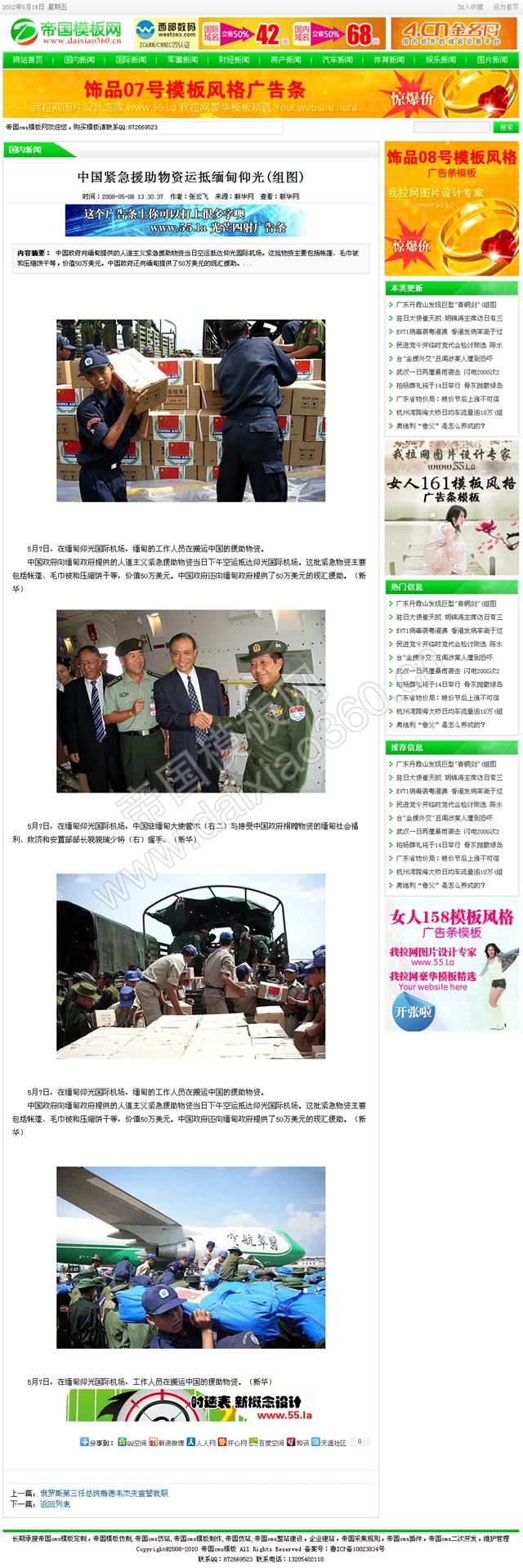 帝国cms绿色大气资讯新闻文章模板_内容页