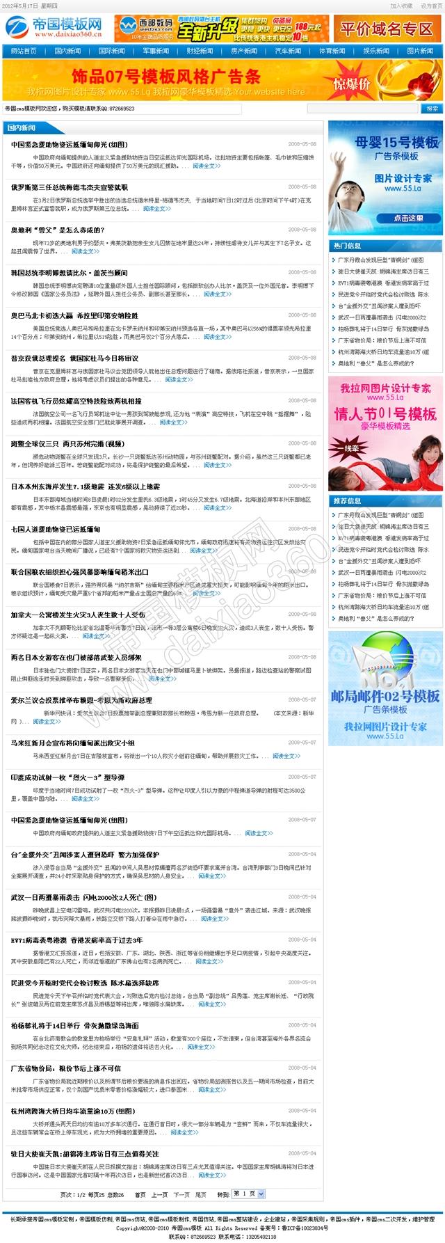 帝国cms蓝色大气资讯新闻文章模板_文章列表