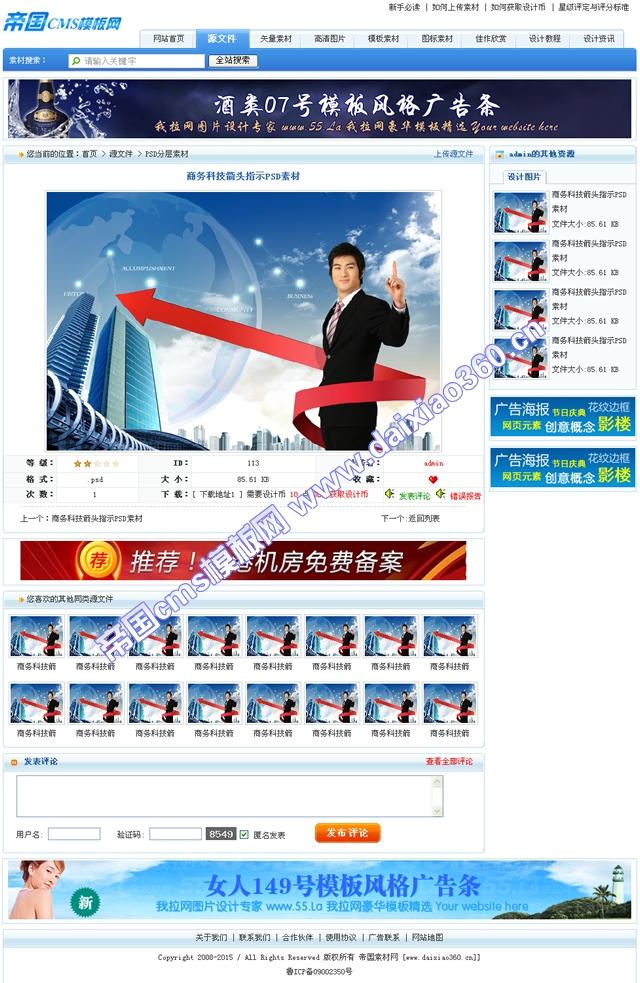 帝国cms蓝色设计素材下载模板_素材内容