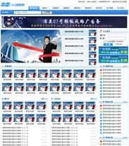 帝国cms蓝色设计素材下载模板