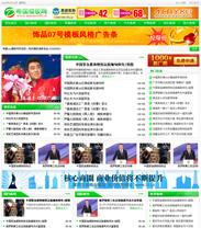 帝国cms绿色大气资讯新闻文章模板