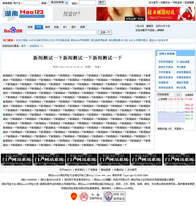 帝国cms蓝色网址导航模板_新闻内容