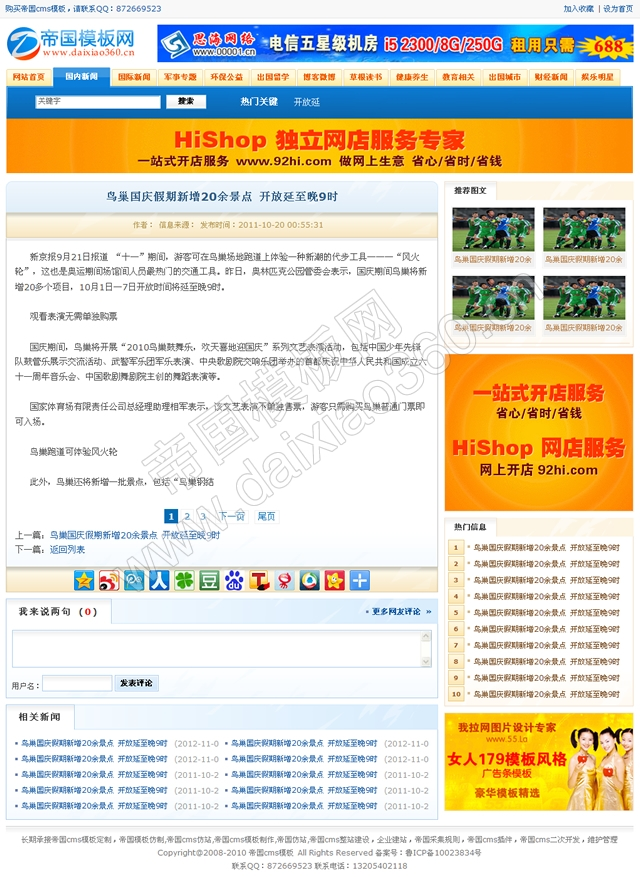 蓝色大气新闻资讯文章cms模板_内容页