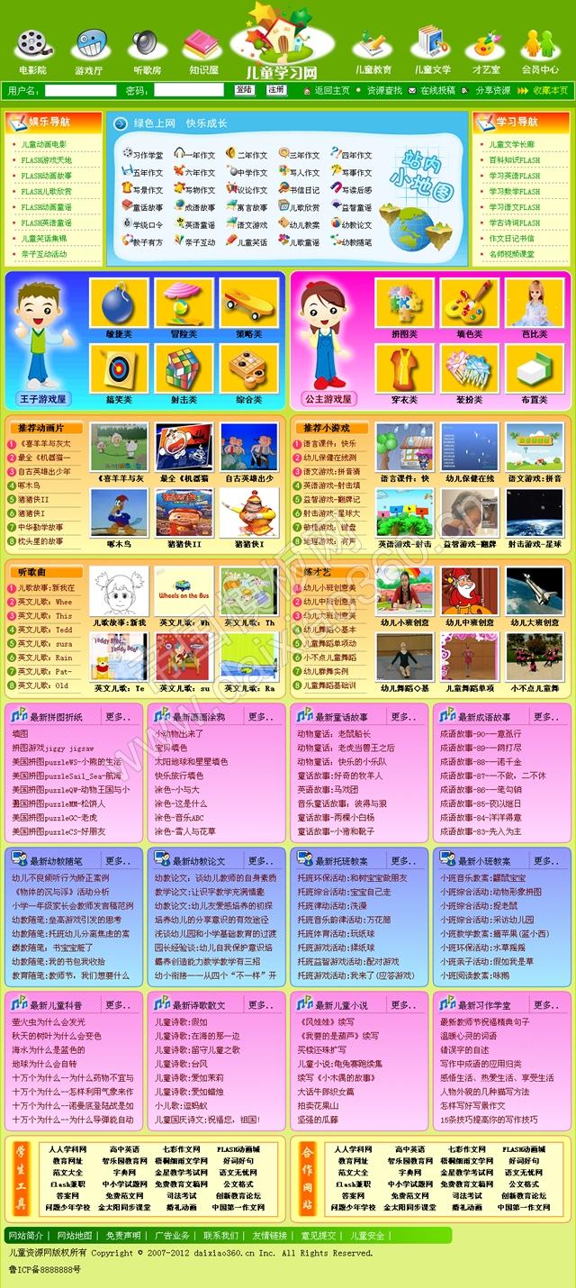 帝国cms育儿亲子儿童儿歌幼教资源网站源码程序_首页