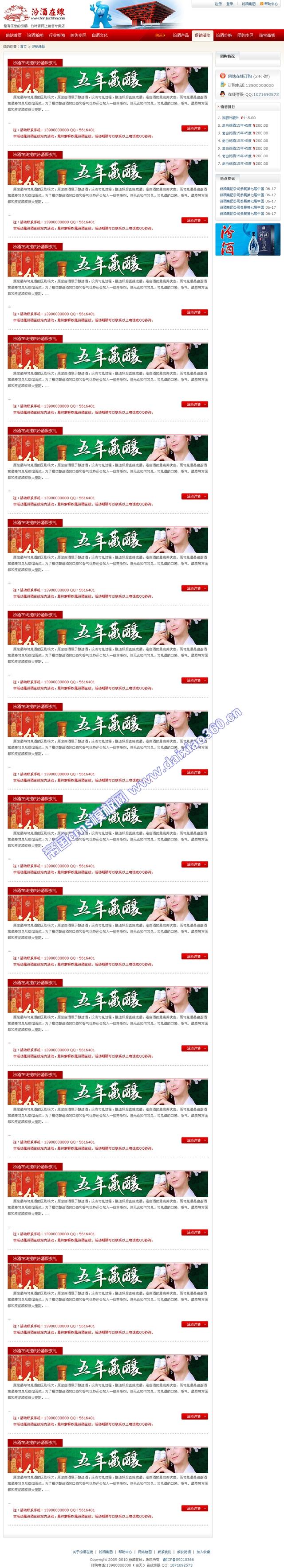帝国cms红色商城模板_促销活动