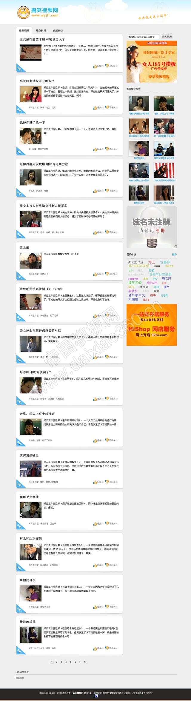 帝国cms搞笑视频网站模板_首页