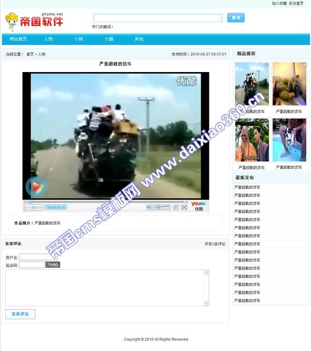 帝国cms蓝色新闻图片视频flash模板_内容页