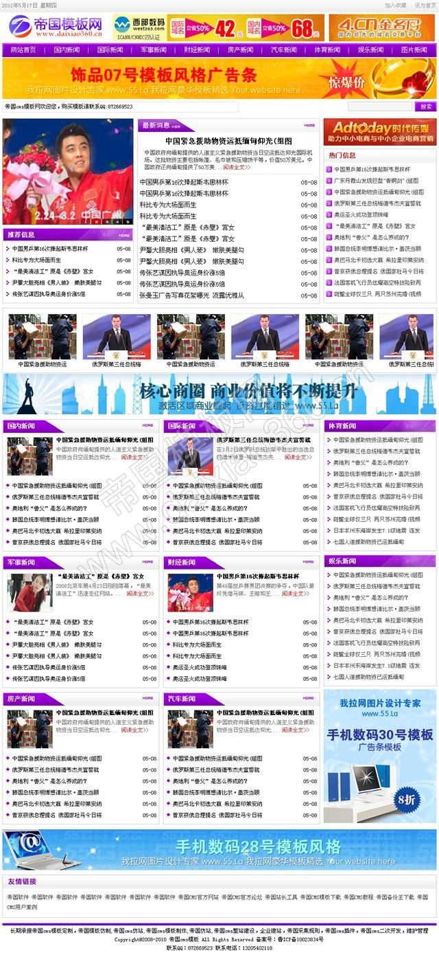 帝国cms紫色大气资讯新闻文章模板_首页