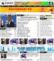 帝国cms江南古典水墨风格新闻资讯文章模板