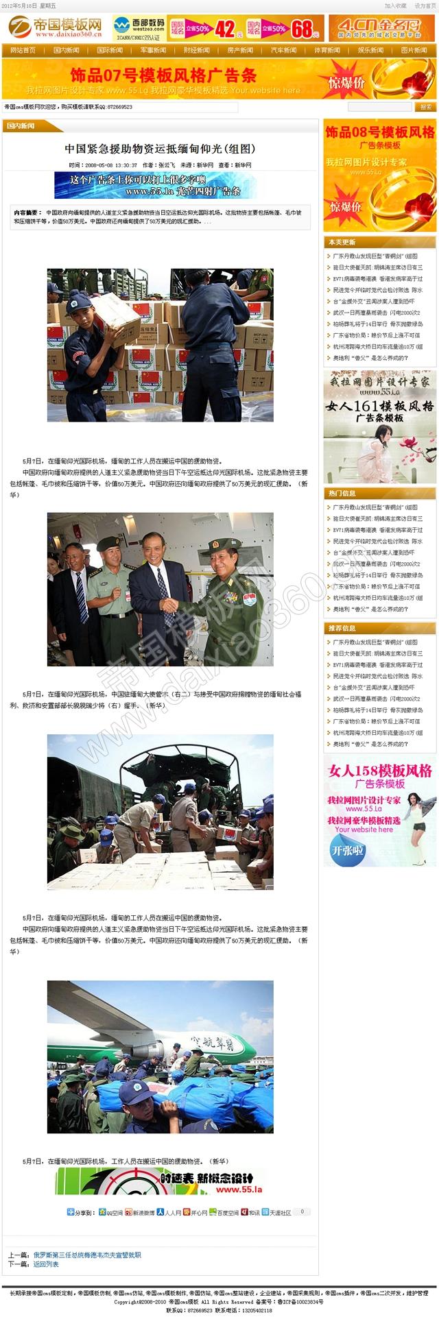 帝国cms橙色大气资讯新闻文章模板_内容页