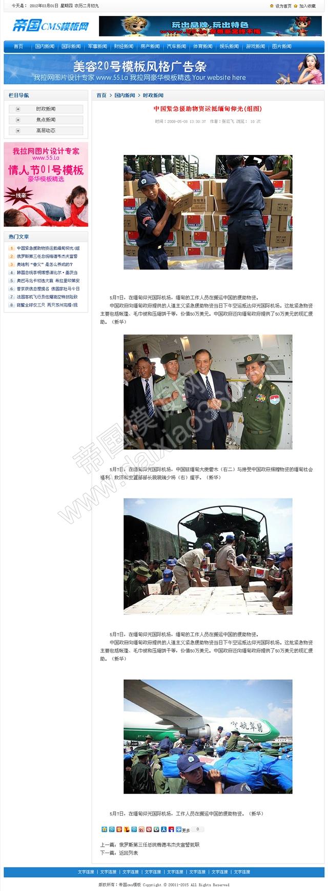 帝国cms新闻资讯文章蓝色大气网站程序模板_内容页